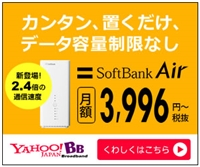 Softbank air って何?